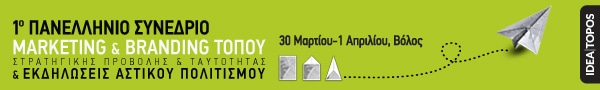 IDEA|TOPOS - 1ο Πανελλήνιο Συνέδριο Marketing & Branding Τόπου